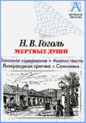 Н.В. Гоголь. «Мертвые души». Основное содержание, анализ текста, литературная критика, сочинения