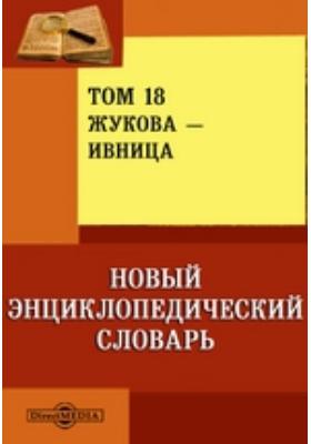 Новый энциклопедический словарь: словари. Т. 18. Жукова — Ивница