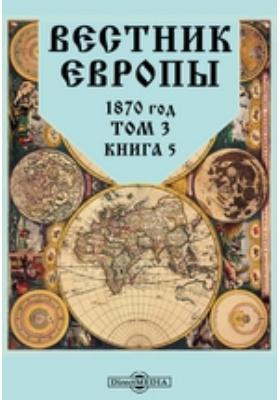 Вестник Европы. 1870. Т. 3, Книга 5, Май