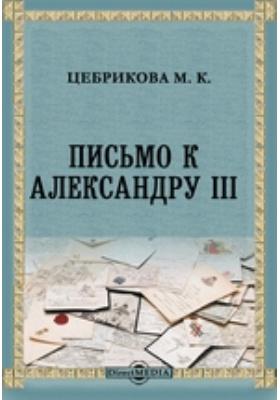 Письмо к Александру III: документально-художественная