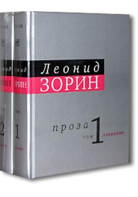 Проза. В двух томах : Том 1. Забвение. Том 2. Юпитер