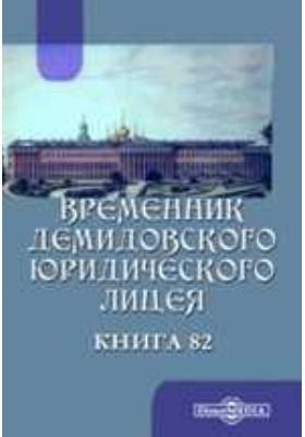 Временник Демидовского юридического лицея: журнал. 1901. Книга 82