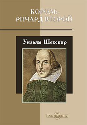 Король Ричард Второй : драматическая хроника в пяти действиях: художественная литература