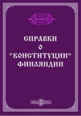 "Справки о ""конституции"" Финляндии"