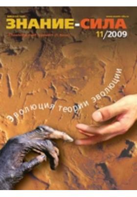Знание-сила. 2009. № 11