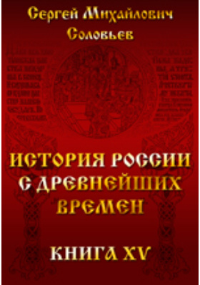 История России с древнейших времен. Книга XV