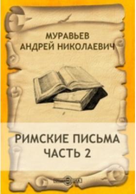 Римские письма, Ч. 2