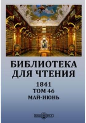Библиотека для чтения: журнал. 1841. Т. 46, Май-июнь