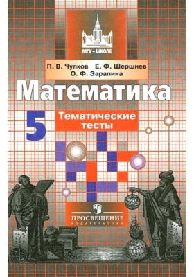 Математика. Тематические тесты. 5 класс : Пособие для общеобразовательных организаций. 4-е издание