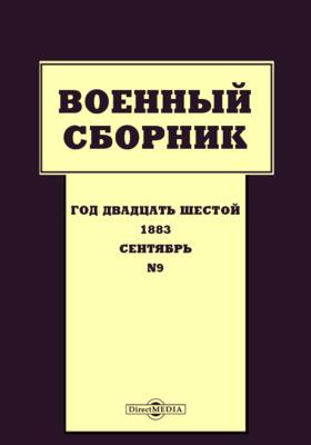 Военный сборник: журнал. 1883. Т. 153. № 9