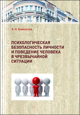 Психологическая безопасность личности и поведение человека в чрезвычайной ситуации: учебное пособие