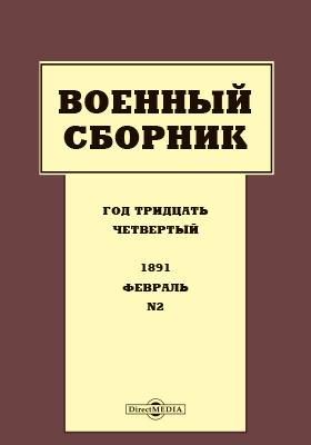 Военный сборник. 1891. Т. 197. №2
