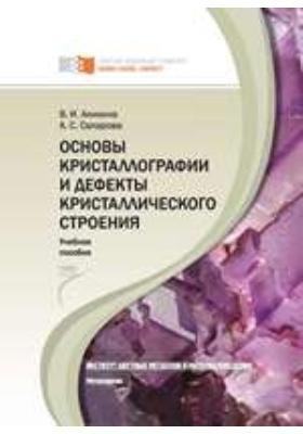 Основы кристаллографии и дефекты кристаллического строения: практикум