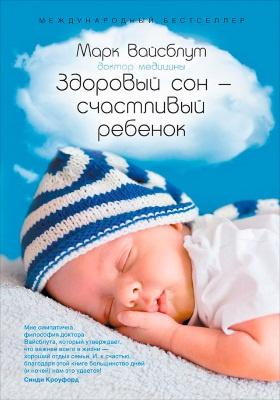 Здоровый сон — счастливый ребенок: научно-популярное издание