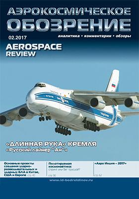 Аэрокосмическое обозрение : аналитика, комментарии, обзоры: журнал. 2017. № 2(87)