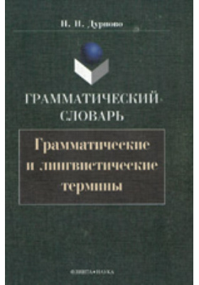 Грамматический словарь : Грамматические и лингвистические термины: словарь