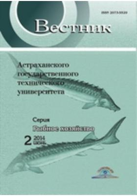 Вестник Астраханского государственного технического университета. Серия: Рыбное хозяйство: научный журнал. 2014. № 2