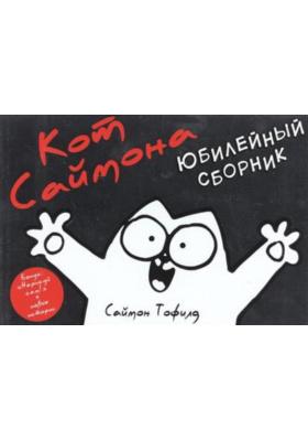 Кот Саймона = Simon's Cat : Юбилейный сборник