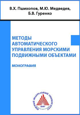 Методы автоматического управления морскими подвижными объектами