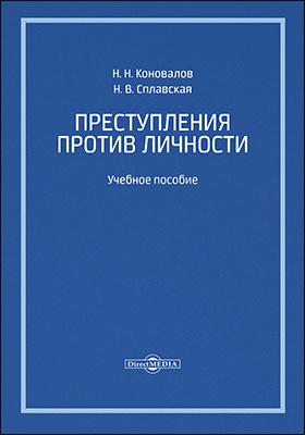 Преступления против личности: учебное пособие