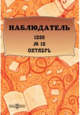 Наблюдатель: журнал. 1890. № 10, Октябрь