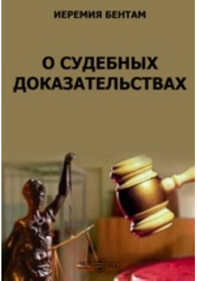 О судебных доказательствах