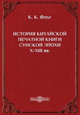 История китайской печатной книги сунской эпохи X-XIII вв