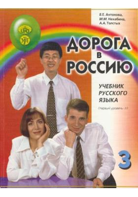 Дорога в Россию. В 2-х томах. Том 2 : Учебник русского языка (первый уровень)