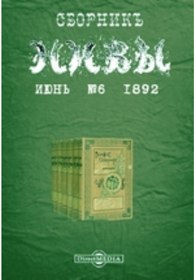 """Сборник """"Нивы"""" на 1892 год. Июнь: журнал. 1892. № 6"""
