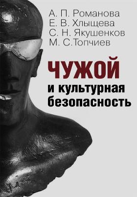 Чужой и культурная безопасность: монография