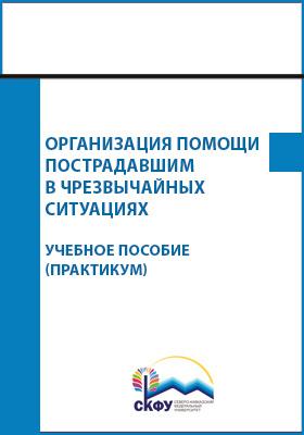 Организация помощи пострадавшим в чрезвычайных ситуациях : практикум: учебное пособие