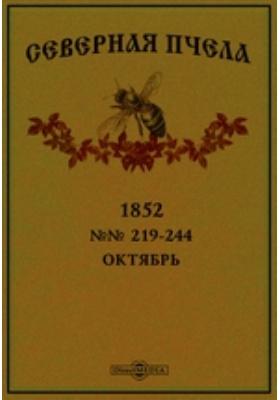 Северная пчела: журнал. 1852. №№ 219-244, Октябрь