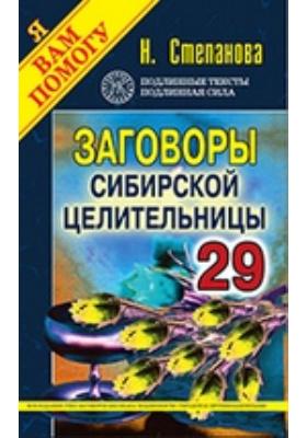 Заговоры сибирской целительницы. Вып. 29