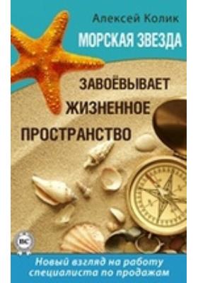 «Морская звезда» завоёвывает жизненное пространство