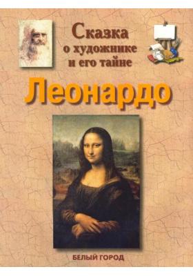 Леонардо да Винчи. Сказка о художнике и его тайне