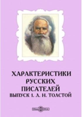 Характеристики русских писателей Н. Толстой. Вып. 1. Л