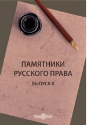 Памятники русского права. Вып. 8