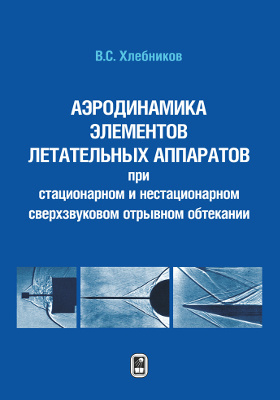 Аэротермодинамика элементов летательных аппаратов при стационарном и нестационарном сверхзвуковом отрывном обтекании: монография