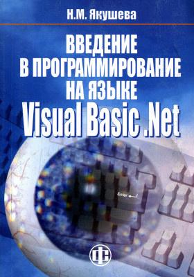 Введение в программирование на языке Visual Basic .NET: учебное пособие