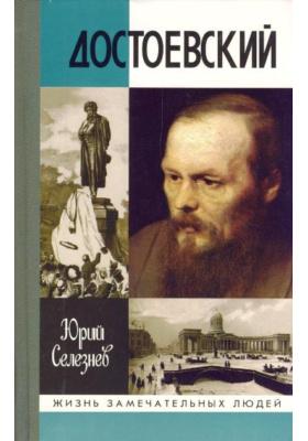 Достоевский : 5-е издание