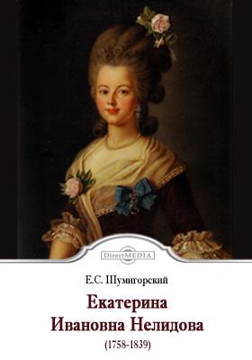 Екатерина Ивановна Нелидова (1758-1839). (Очерк из истории императора Павла)