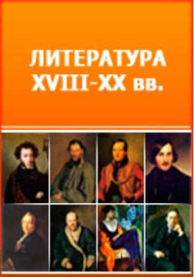 Рассказ старого кавказца. Письма с Кавказа
