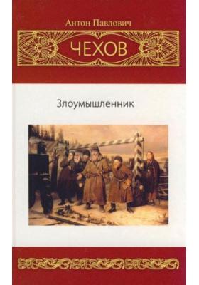 Собрание сочинений. Том 4. Злоумышленник : Рассказы. Юморески (1885-1886)