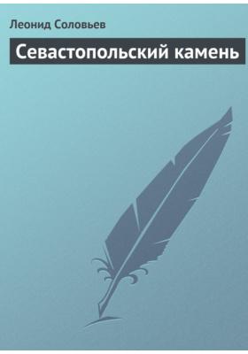 Севастопольский камень