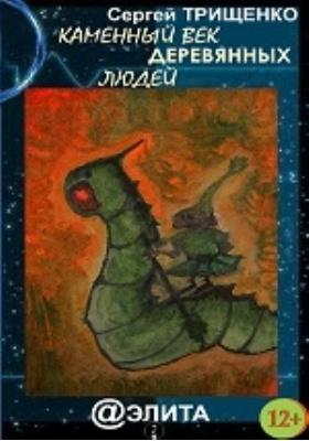 Каменный век деревянных людей: фантастический роман