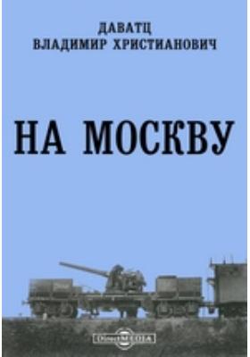 На Москву