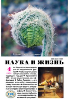 Наука и жизнь: журнал. 2010. № 4