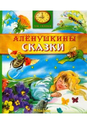 Аленушкины сказки : Сборник сказок
