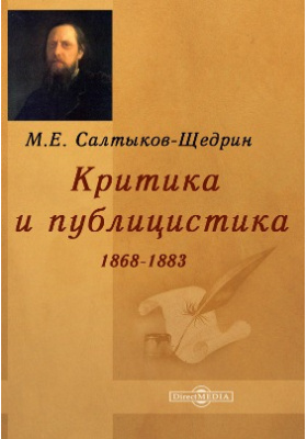 Критика и публицистика 1868-1883: публицистика
