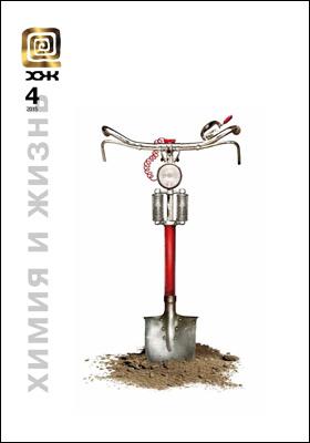 Химия и жизнь - XXI век: журнал. 2015. № 4